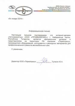 Автосервис2.ру - официальные дилеры Термопресс